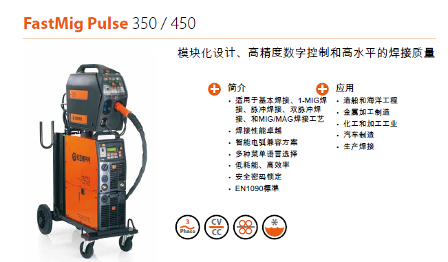 FastMig Pulse 350 450